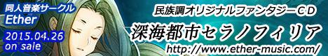 M3-35 【Ether】Selnfra
