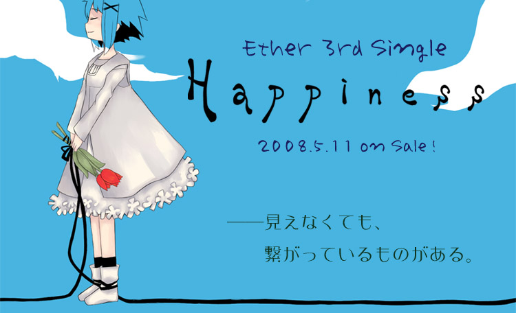 Ether 3rd Single「Happiness」